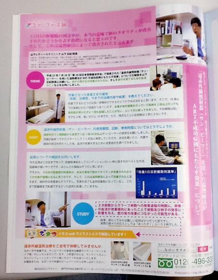 女性のための健康生活マガジン「ジネコ」