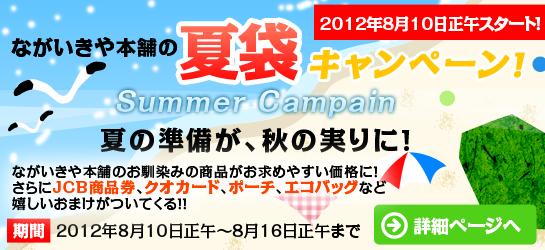 ながいきや本舗 恒例 夏袋キャンペーン