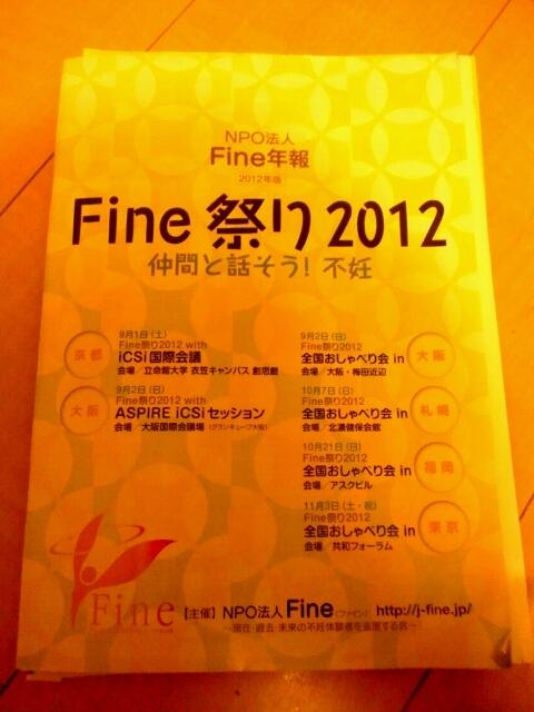 Fine祭り2012 仲間と話そう!不妊