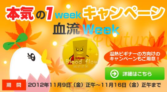 本気weekキャンペーン☆本気の血流week